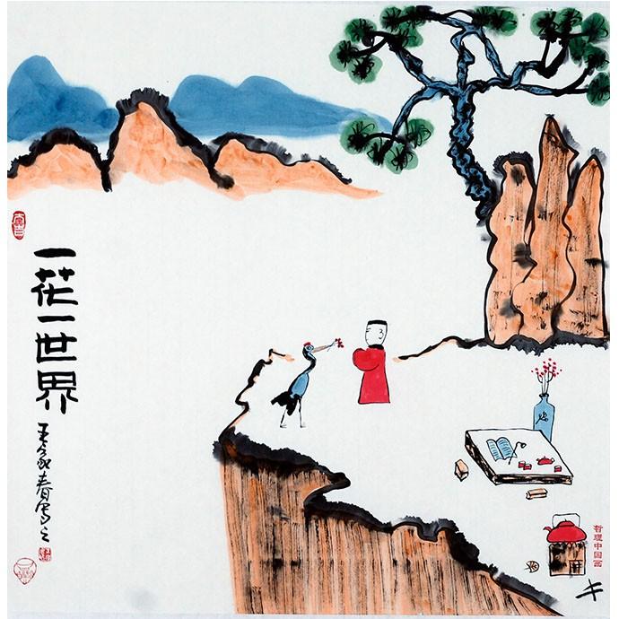 王家春《一花一世界》 书画 哲理中国画