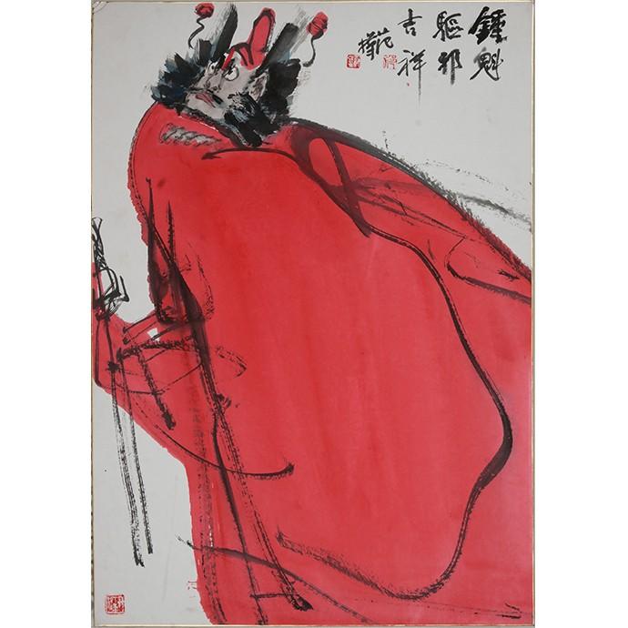 范桦 国画 人物《钟馗驱邪吉祥》