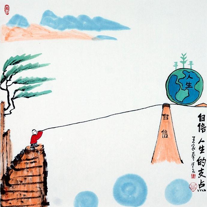 【王家春】《自信人生的支点》 书画 哲理中国画