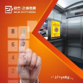 西安冠杰广告媒体 21城电梯广告8000元/100部/周