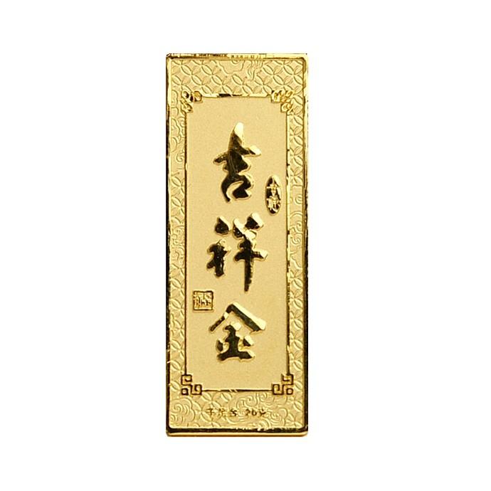 金条(千足金富贵有余) 吉祥金 20g