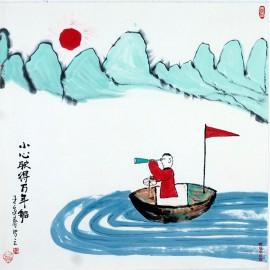 王家春  哲理中国画《小心驶得万年船》