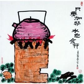 王家春  哲理中国画《只要加柴水总会开》