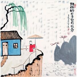王家春  哲理中国画《阴雨的日子也有风景》