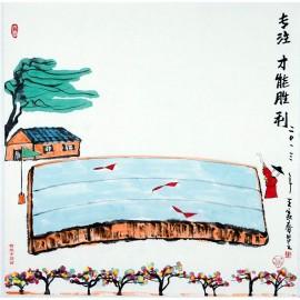 王家春  哲理中国画《专注才能胜利》