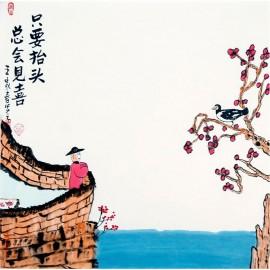 王家春  哲理中国画《只要抬头总会见喜》