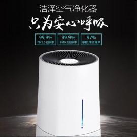【空气净化器】浩泽 静电灭菌型空气净化器  智能卧室空气净化器除甲醛雾霾烟尘