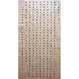 吴福春     书法作品  《心经》