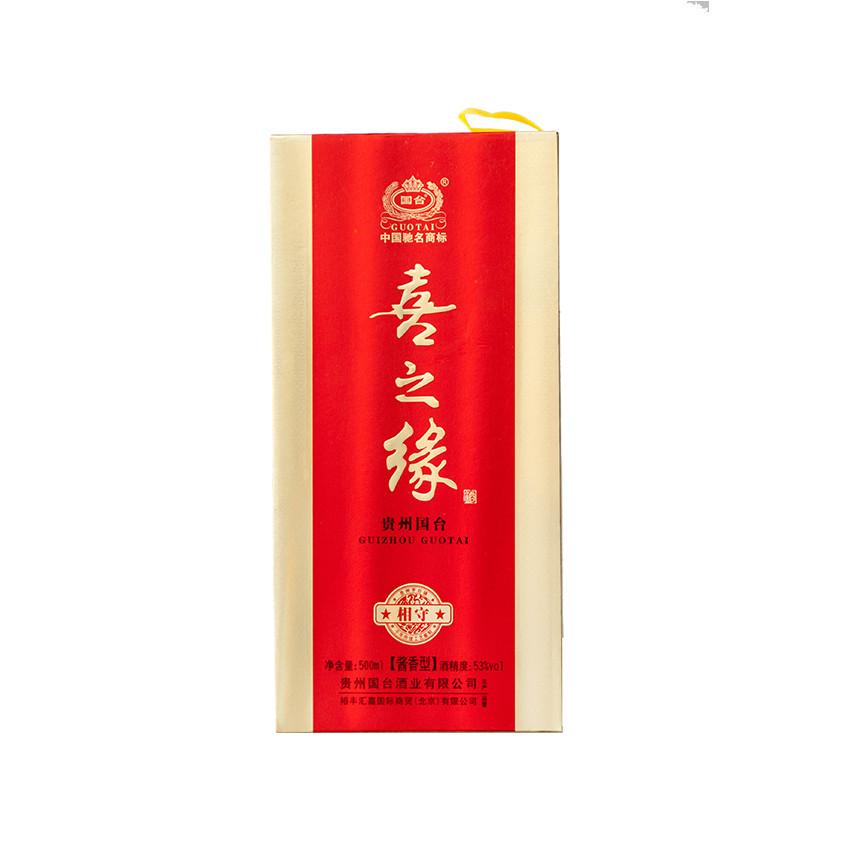 国台喜之缘(相守) 酒水  53%VOL  500ml 酱香型