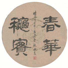李艳秋     书法作品《春华秋实》