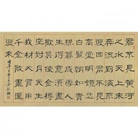 李艳秋     书法作品《君不见黄河之水天上来》