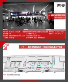城市户外 机场广告 媒体LED 西安/武汉/沈阳