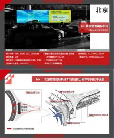 城市户外 机场广告 媒体LED 北京机场T3航站楼