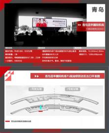 城市户外 机场广告 媒体LED 青岛/厦门