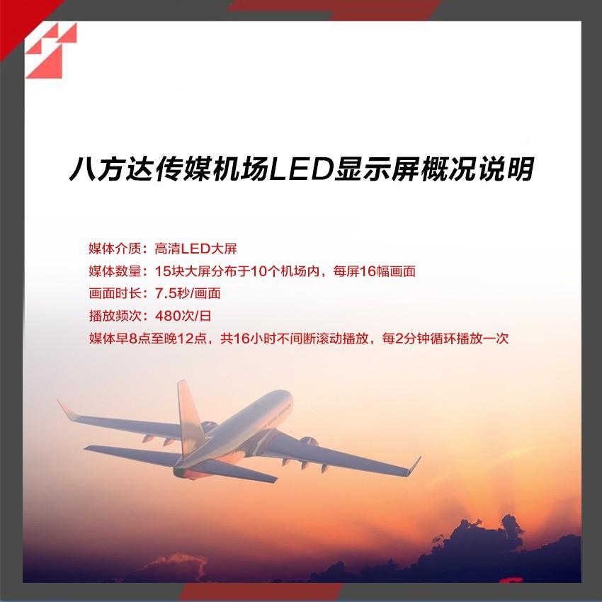 城市户外 机场广告 媒体LED 深圳/成都