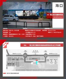 城市户外 机场广告 媒体LED 海口/福州