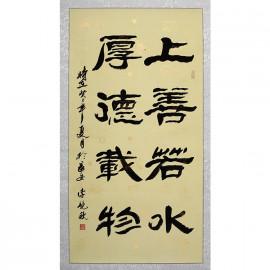 李艳秋     书法作品《上善若水   厚德载物》