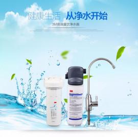 【净水机】3M BREW110-MS净水机