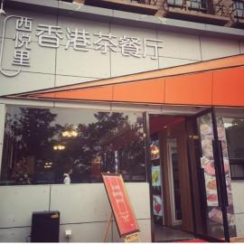 餐饮/美食西悦里港式茶餐厅储值卡(1000元/卡)