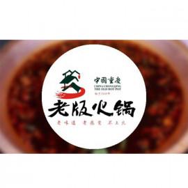 中国重庆老版火锅(储值卡1000元)餐饮/火锅