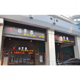 汕香园火锅储值卡(500元/卡)餐饮/美食