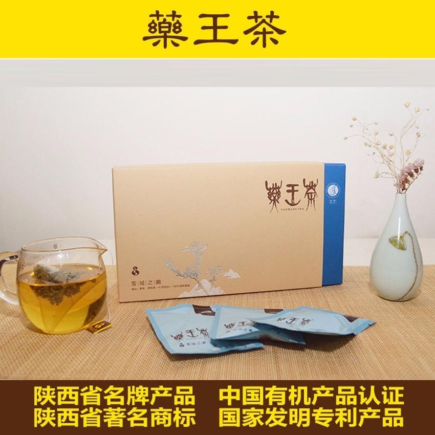 【茶/茶叶】药王茶 雪域之巅 盒装 1.2g*20袋/盒