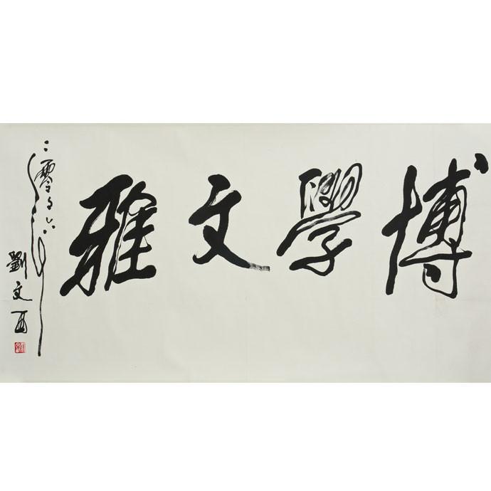 刘文西   书法作品 《博学文雅》