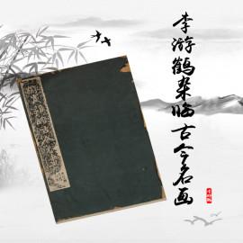 李游鹤  画册 《游鹤杂临古今名画》
