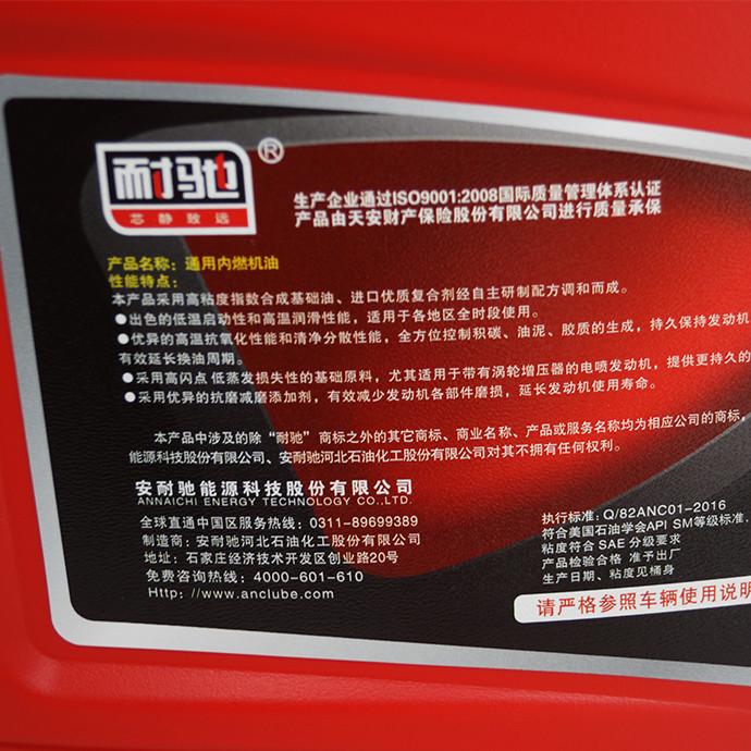 耐驰天霸合成型汽车润滑油