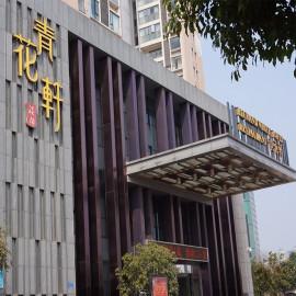 青花轩餐饮酒店储值卡1000元