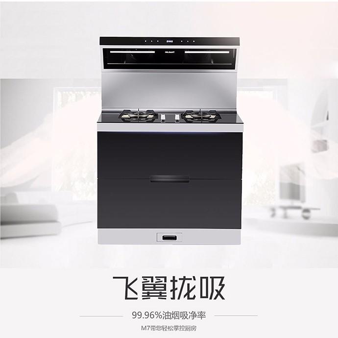 【厨房用品】力巨人超级油烟机-M7(集成灶)