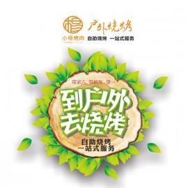 小杨烤肉 户外烧烤 (388元/套餐劵、588元/套餐劵)