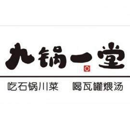 餐饮美食 九锅一堂 餐饮200元代金券