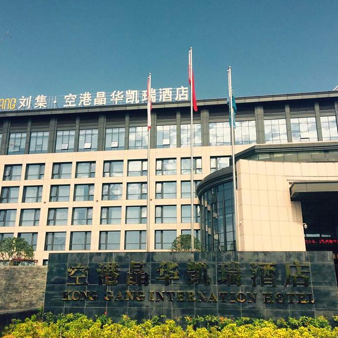 刘集空港晶华酒店VIP储值卡
