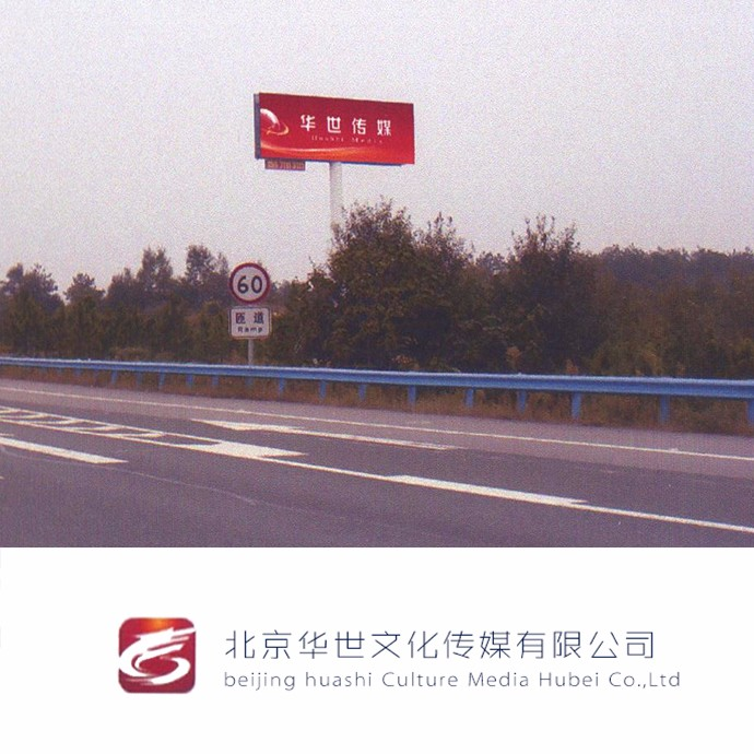 【华世户外广告媒体】汉十高速麻竹互通2面T型立柱 7m*21m(资费按年计算)