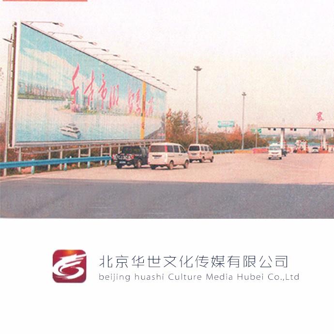 【华世户外广告媒体】襄荆高速襄阳西出口三面翻42m*7m(资费按年计算)