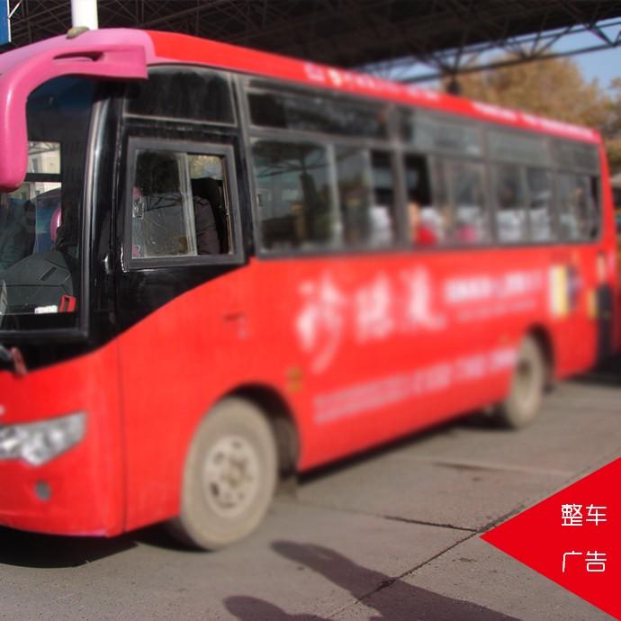 龙得水城镇公交车广告/台/年(资费按年收取)车体广告