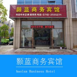 颢蓝商务宾馆 酒店含大床房、标准间  包早餐