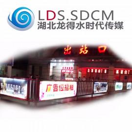 【广告】襄阳火车站出站口灯箱广告3米*1米/块/面(资费按月收取