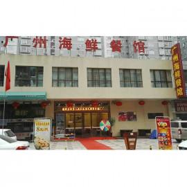 广州海鲜馆靓仔海鲜储值卡