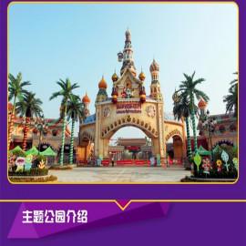 旅游景点 乐华城 乐华欢乐世界 休闲娱乐度假