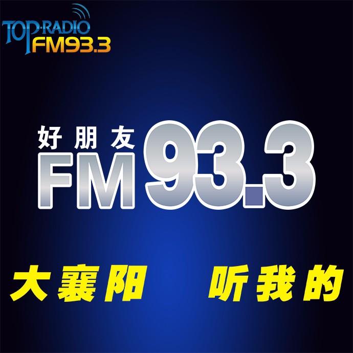 襄阳TOP RADIO FM 93.3广播电台 语音广告15秒(资费按月收取)