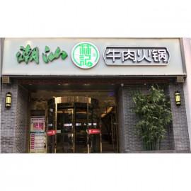 火锅美食  潮汕林记牛肉火锅储值卡(500元)