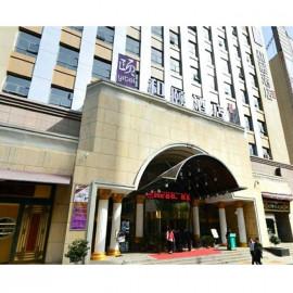 西安和颐酒店 酒店住宿    房费抵用券