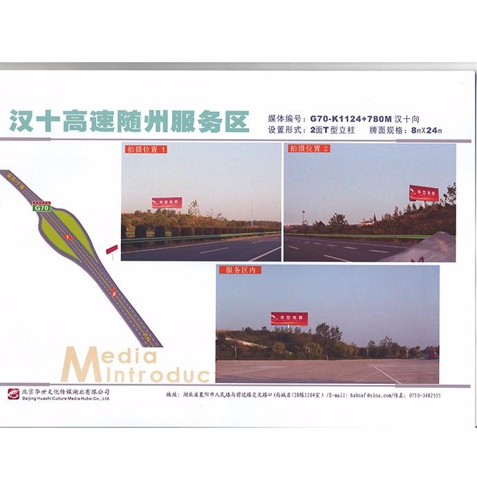 汉十高速随州服务区2面T型立柱8m*24m/随岳互通2面T型立柱7m*21m(资费按年计算)