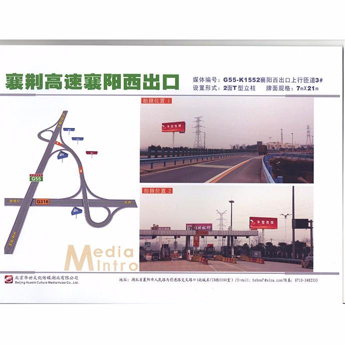 襄荆高速襄阳西出口上行匝道2面T型立柱7m*21m(资费按年收取)