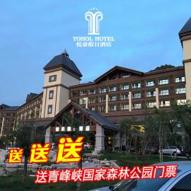 【周边游】原价678元现抢购价358元青峰峡悦豪假日酒店标准间1间1晚和青峰峡国家森林公园门票两张
