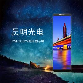 【LED海报屏】员明光电YM-V2.5/V3.9海报屏超清超薄智能管理