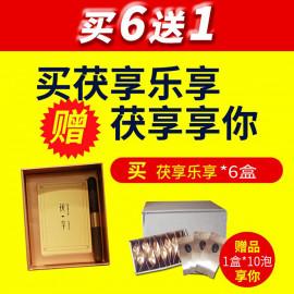 【包邮】买11年珍藏茯享乐享款6盒送11年享你款1盒