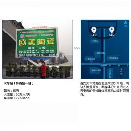 新华联播网 新华屏媒 户外LED大屏广告 火车站前东西屏(资费按月计算)